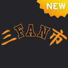 San Francisco Giants Fan Shirt